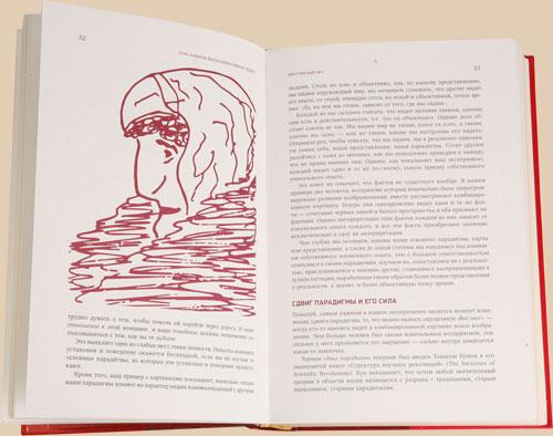 7 навыков высокоэффективных людей с картинками читать онлайн 14